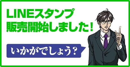 line_hansoku