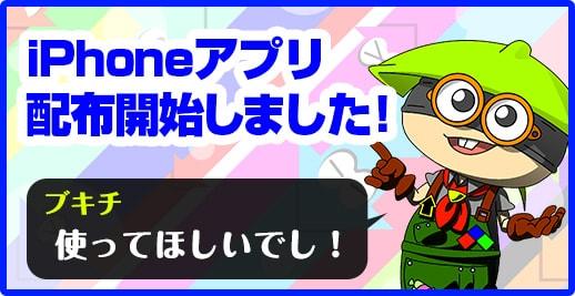 line_hansoku_ios