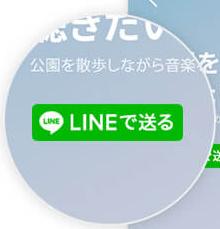 LINEで送るボタンのカスタマイズ方法